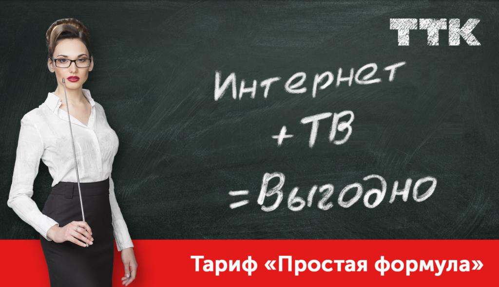 ttk-10-1024x590.png