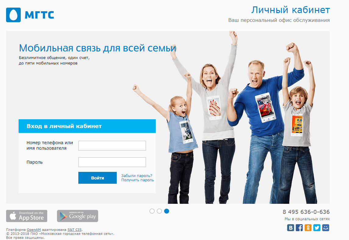 mgts-lichnyj-kabinet-1.png