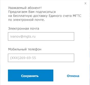 mgts-lichnyj-kabinet-7.png