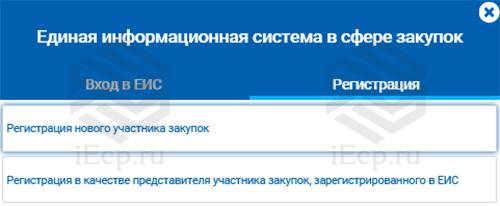 14-EIS-registraciya-novogo-uchastnika-zakupok-s-vz.jpg