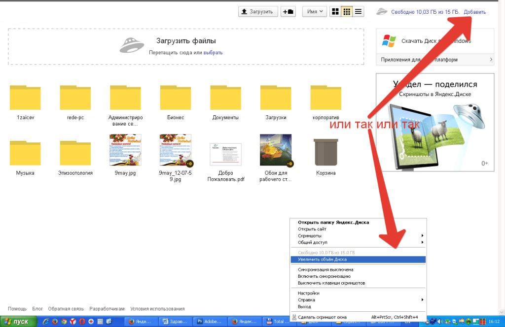 uvelichdisk-1024x664.png
