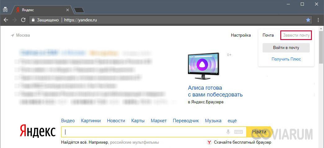 obzor-yandex-diska-1.jpg