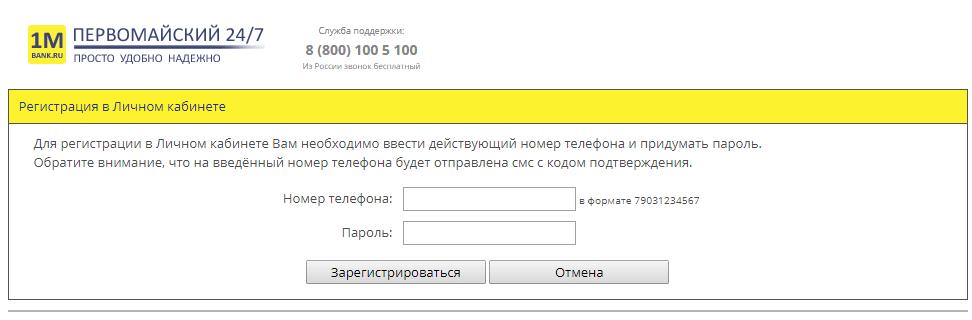 pervomajskij-bank-registraciya.png