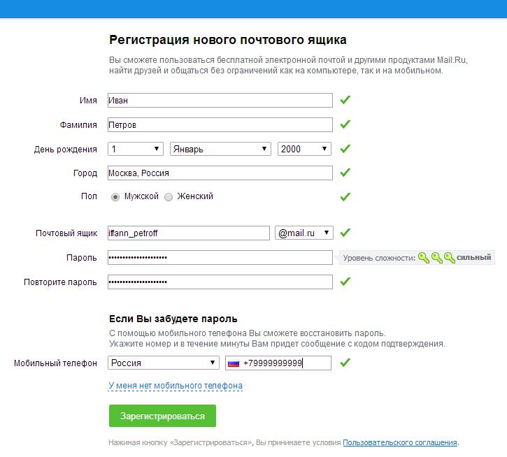 zapolnenie-poley-pri-registratsii.jpg