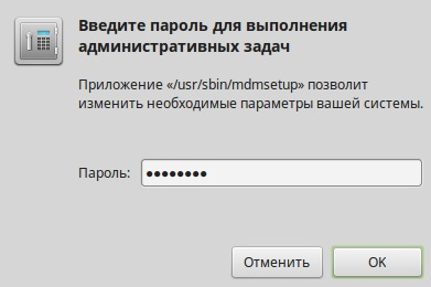 Enable_auto_logon_on_linux_mint_4.jpg