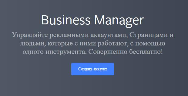 sozdat-akkaunt-v-business-manager.png