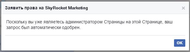 podtverzhdeniya-dobavleniya-stranitsy.png