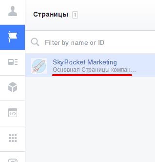 spisok-stranits-v-biznes-menedzhere.png