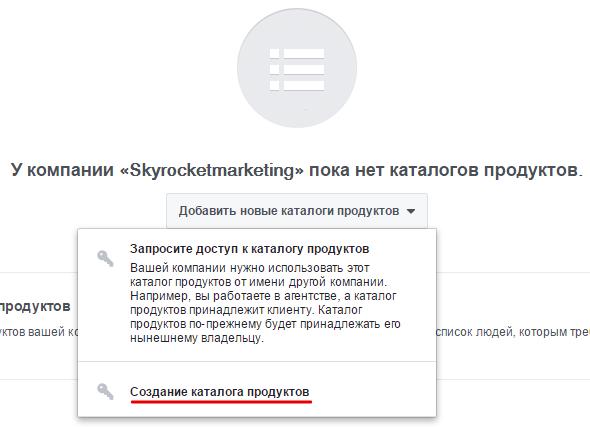 sozdanie-kataloga-produktov-v-biznes-menedzhere.png