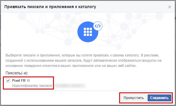dobavlenie-piksel-v-katalog-tovarov.png