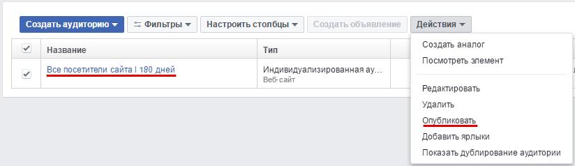kak-podelitsya-auditoriej-v-biznes-menedzhere.png