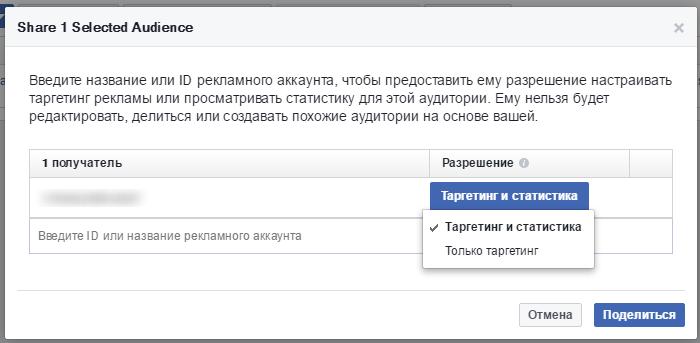 vybrat-razreshenie-dlya-opublikovannoj-auditorii.png