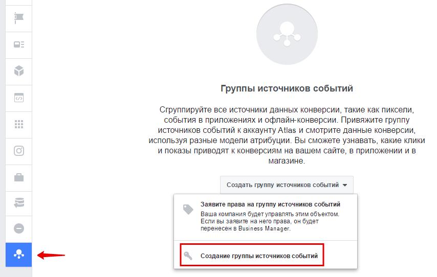 sozdanie-gruppy-istochnikov-sobytij-v-biznes-menedzher.png