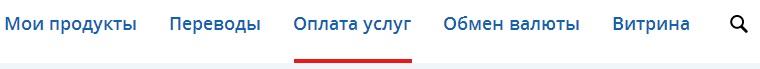 1_menju_oplata_uslug.jpg