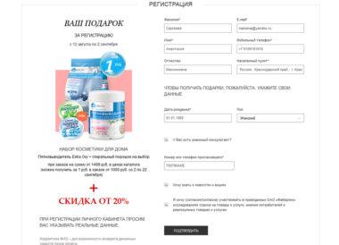 onlajn-registracija-faberlic-1-380x274.jpg