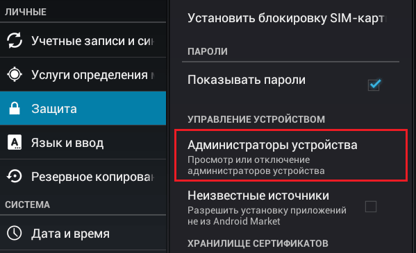 administratory-ustrojstva-android.png