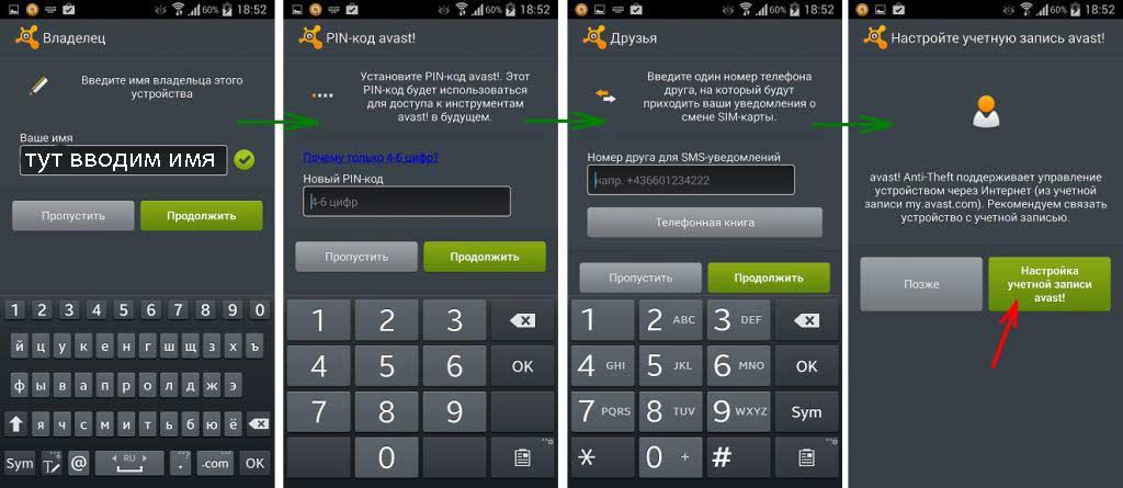 nayti-telefon-android3.jpg