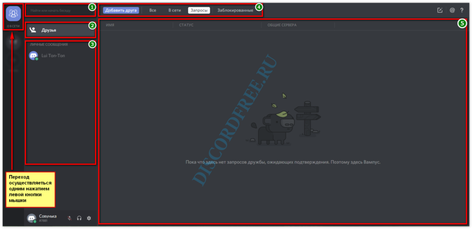 how-to-use-discord-screenshot-04-928x450.png