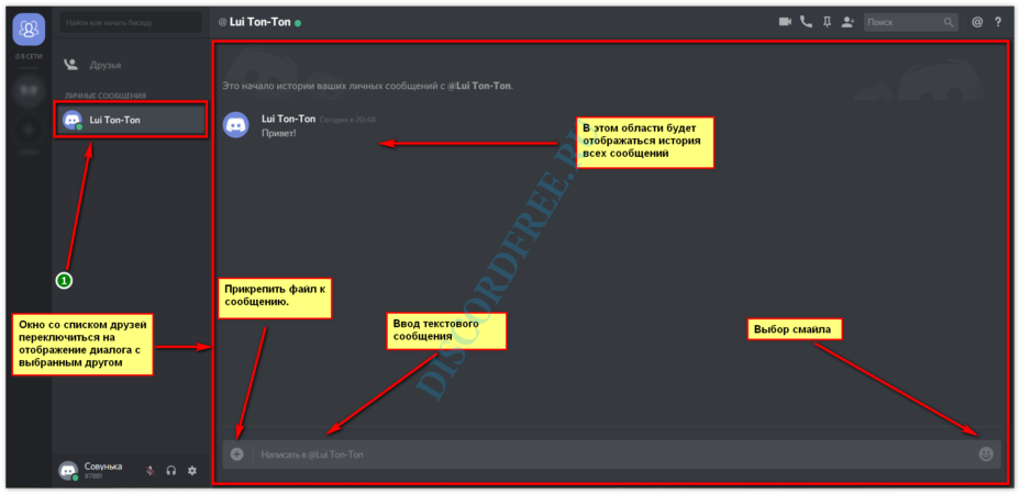 how-to-use-discord-screenshot-05-928x450.png