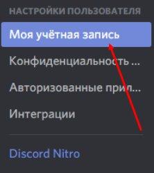smiliki-dlya-nika-diskord4.jpg
