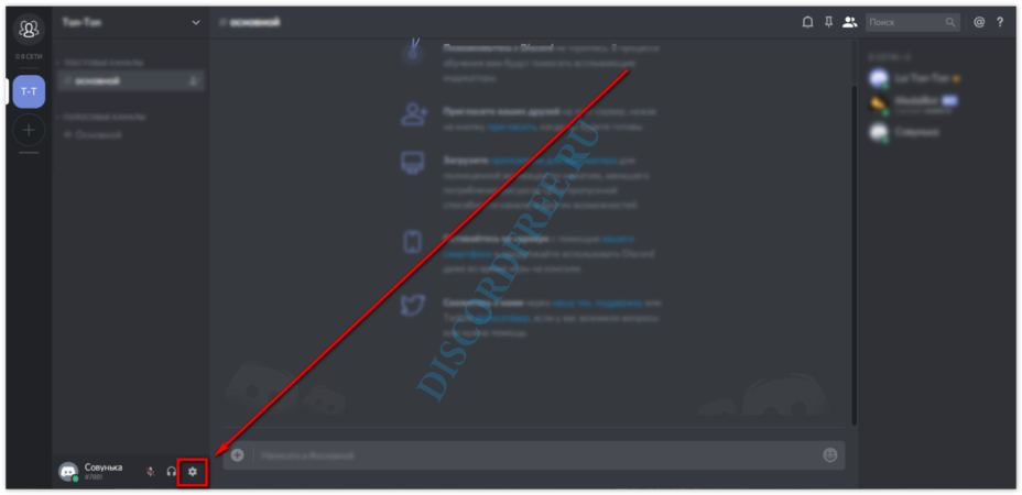 how-to-use-discord-screenshot-07-928x450.png