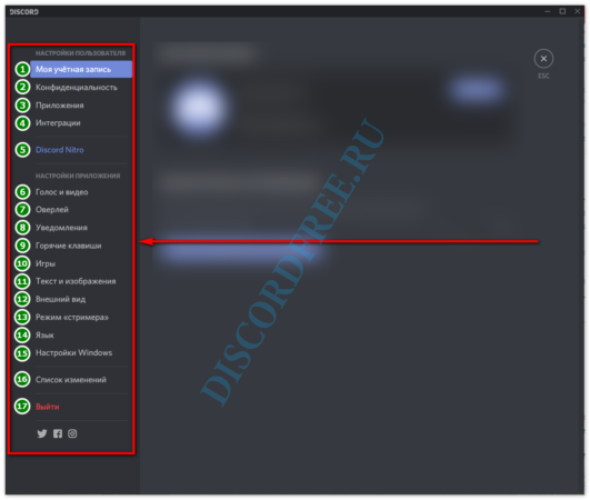 how-to-use-discord-screenshot-08-531x450.png