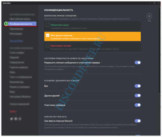 how-to-use-discord-screenshot-11-531x450.png