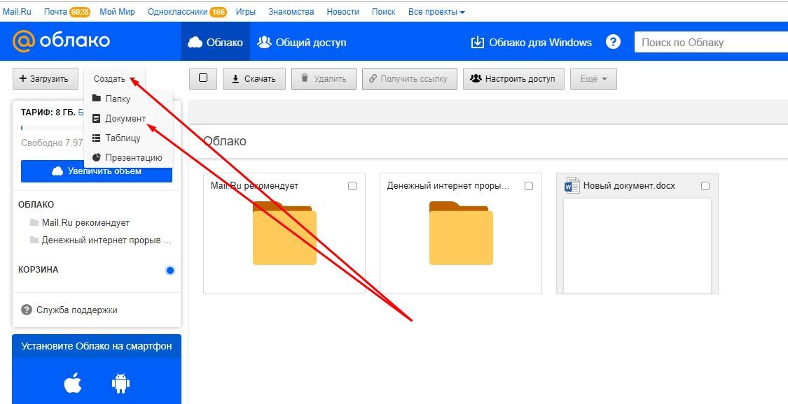 sozdanie-dokumenta-v-oblake-mail-ru-1.jpg