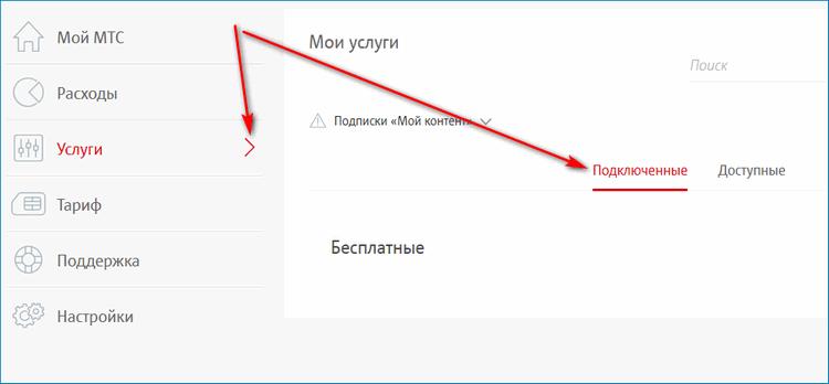 Podkljuchennye-k-nomeru-uslugi-MTS.png