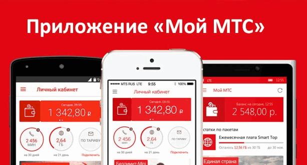 Prilozhenie-Moj-MTS-na-telefon.png