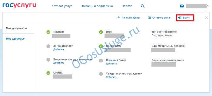 kakzaytivlichniykabinetgosuslugischuzhog_C971924B.jpg