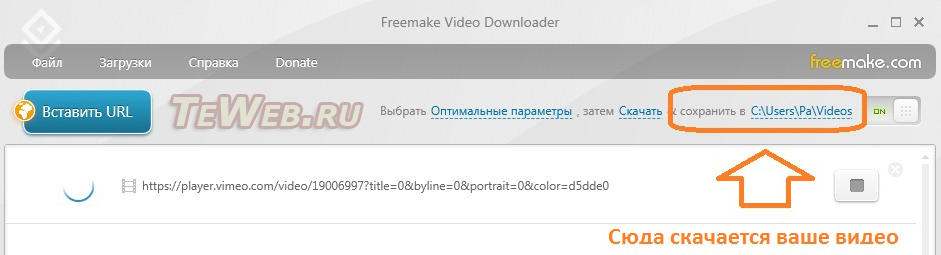 Kak-skachat-video-s-Vimeo-teweb.ru-6.jpg
