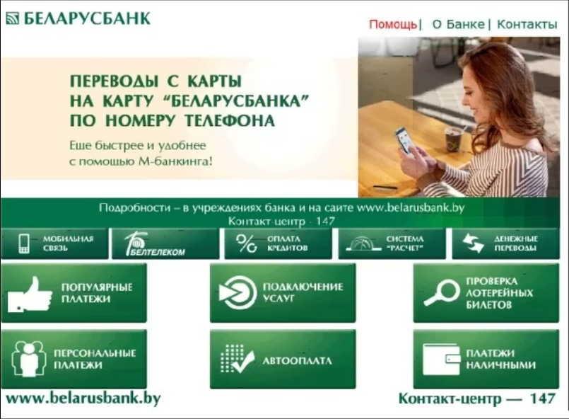 ehkran-infokioska-belarusbanka.jpg