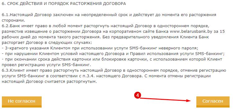 sms-banking-ot-belarusbanka-4.png