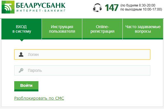 belarusbank-Int-bank.png