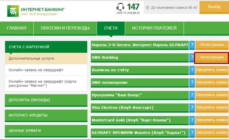 knopka-registraciya-v-sisteme-sms-banking.jpg