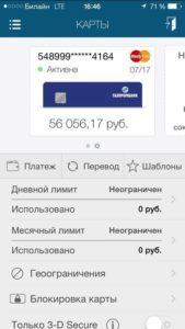 telekard_gazprombank_3-169x300.jpg