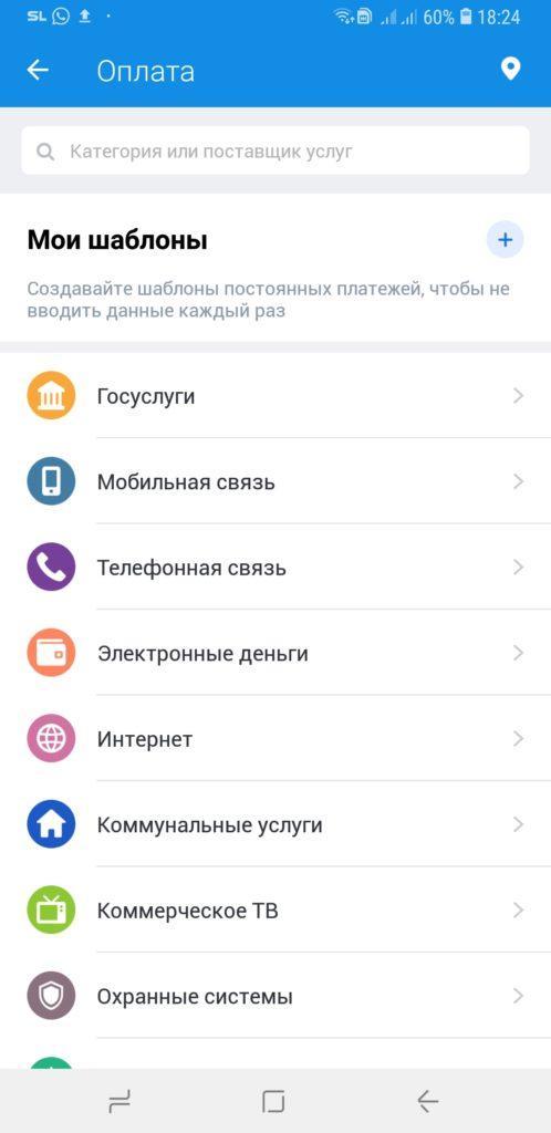 Nizhnee-menyu-vkladka-Oplata-498x1024.jpg