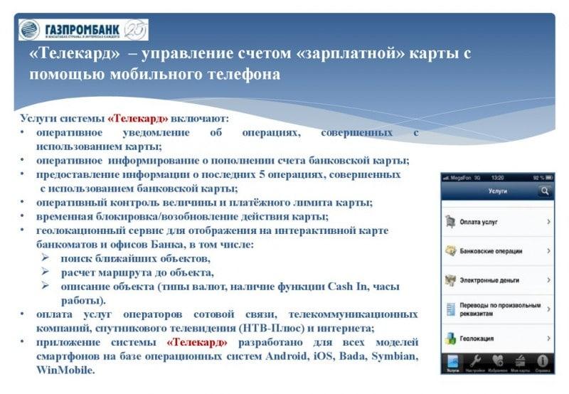 kak-dobavit-kartu-v-Telekard-Gazprombank.2jpg-e1482055115329.jpg