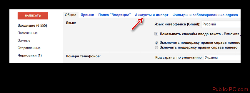 Razdel-Akkauntyi-i-Import-v-Gmail.png