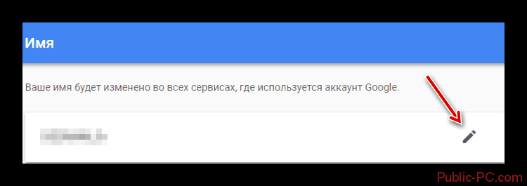 Smena-imeni-Google.png