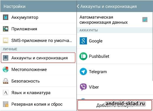 1440776943_google-accounts-1.jpg