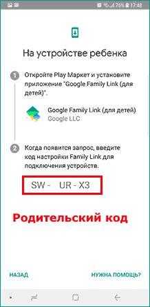 family_code.jpg