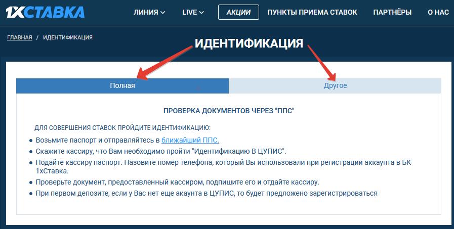 polnaya-registraciya-v-1xstavka-e1573639982769.png