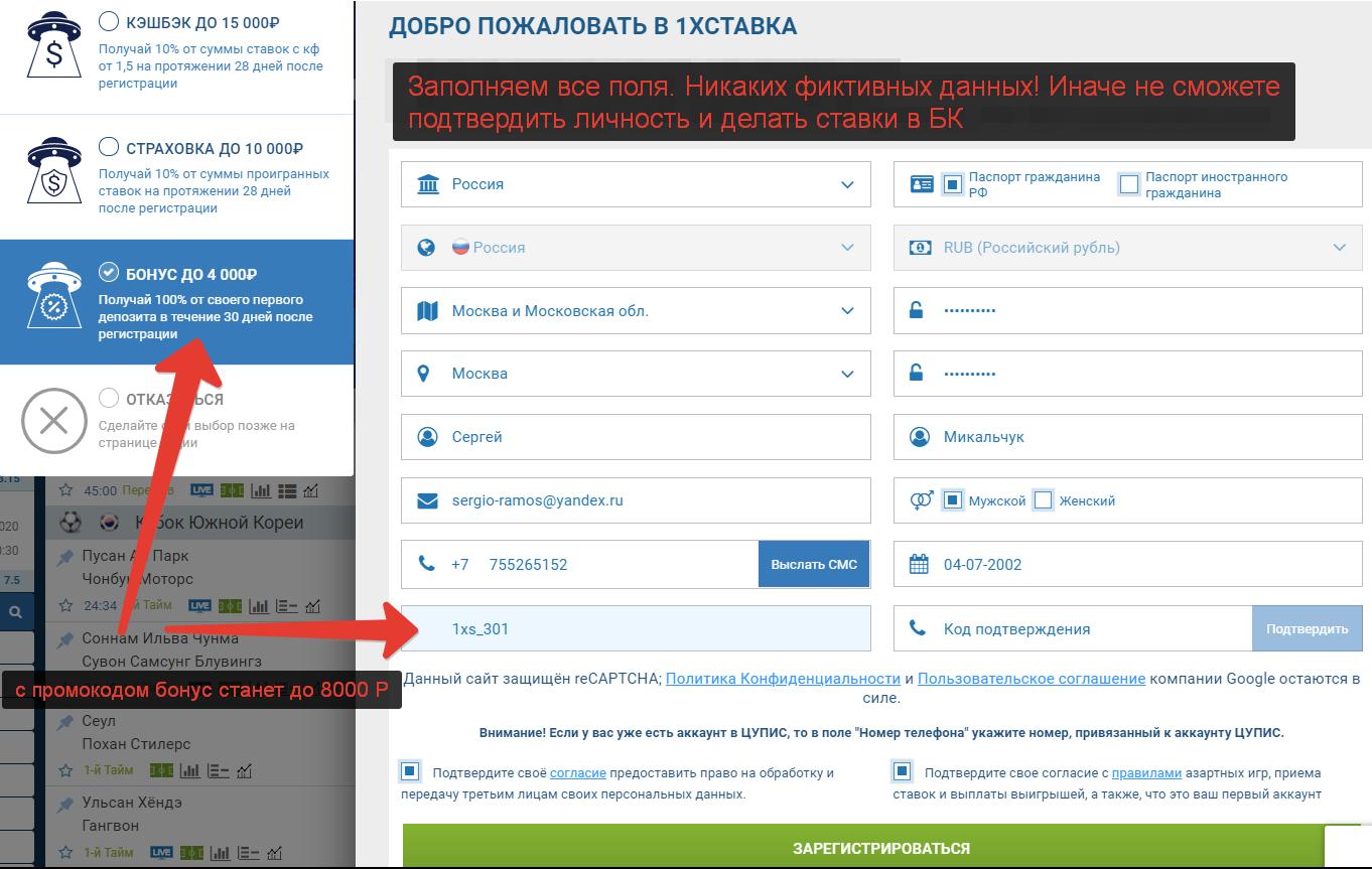 kak-zaregistrirovatsya-v-1hstavke-e1596019012125.png