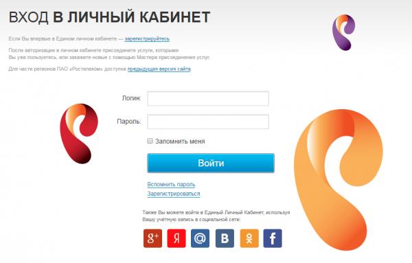 avtorizaciya-na-sayte-rostelekoma-600x383.png