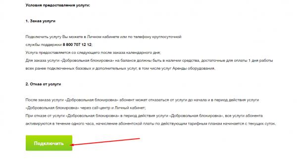 podklyuchenie-dobrovolnoy-blokirovki-600x332.png