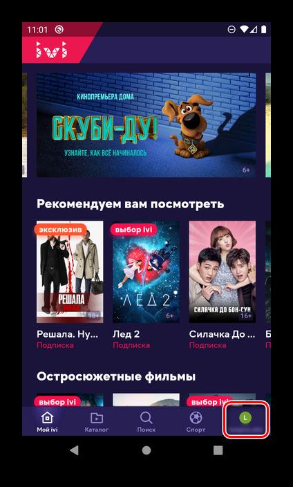 perejti-k-upravleniyu-svoim-profilem-v-prilozhenii-ivi-na-android.png
