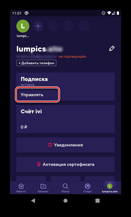 perejti-k-upravleniyu-svoej-podpiskoj-v-prilozhenii-ivi-na-android.png