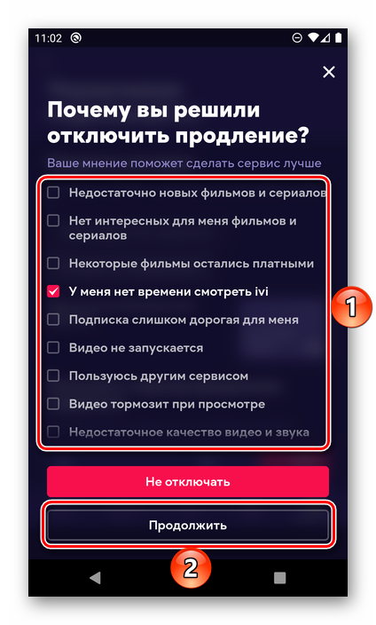 vybrat-prichinu-otklyucheniya-prodlenie-podpiski-v-prilozhenii-ivi-na-android.png
